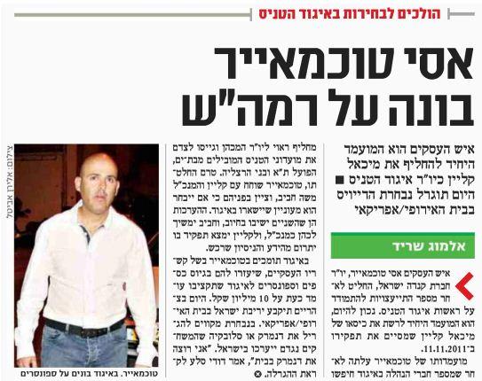 אסי טוכמאייר   ברק רוזן   קנדה-ישראל