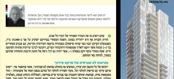 קנדה ישראל - מתוך הכתבה על מידטאון