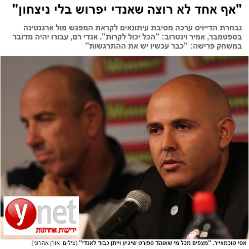 אסף טוכמאייר - מאתר ynet